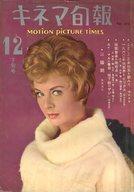 キネマ旬報 NO.274 1960年 12月下旬号