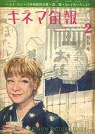 キネマ旬報 NO.277 1961年2月特別号