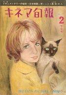 キネマ旬報 NO.278 1961年 2月下旬号