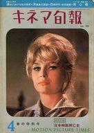 キネマ旬報 NO.282 1961年4月春の特別号