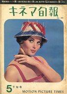 キネマ旬報 NO.285 1961年5月下旬号