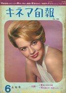 キネマ旬報 NO.286 1961年6月上旬号