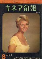 キネマ旬報 NO.291 1961年8月上旬号