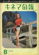 キネマ旬報 NO.292 1961年8月下旬号
