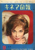 キネマ旬報 NO.293 1961年9月上旬号
