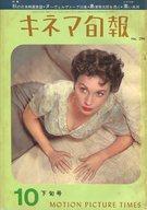 キネマ旬報 NO.296 1961年10月下旬号
