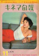 キネマ旬報 NO.297 1961年11月上旬号