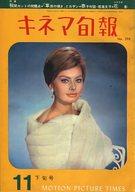 キネマ旬報 NO.298 1961年11月下旬号