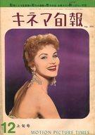 キネマ旬報 NO.299 1961年12月上旬号