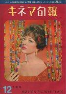 キネマ旬報 NO.301 1961年12月下旬号