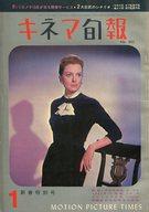 キネマ旬報 NO.302 1962年1月新春特別号