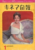 キネマ旬報 NO.303 1962年1月正月特別号