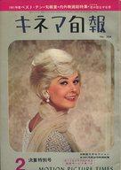 キネマ旬報 NO.304 1962年2月決算特別号