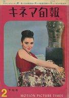 キネマ旬報 NO.305 1962年2月下旬号
