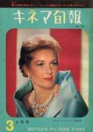 キネマ旬報 NO.306 1962年3月上旬号