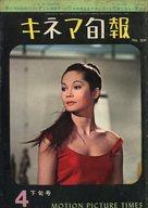 キネマ旬報 NO.309 1962年4月下旬号