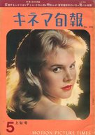 キネマ旬報 NO.310 1962年5月上旬号