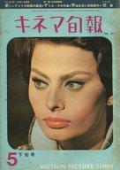 キネマ旬報 NO.311 1962年5月下旬号