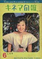 キネマ旬報 NO.313 1962年6月上旬号