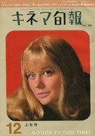 キネマ旬報 NO.328 1962年12月上旬号