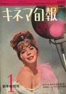 キネマ旬報 NO.330 1963年1月新年特別号