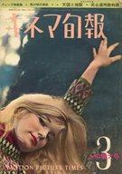 キネマ旬報 NO.334 1963年3月上旬特別号