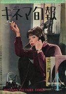 キネマ旬報 NO.336 1963年4月上旬特別号