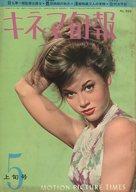 キネマ旬報 NO.339 1963年5月上旬号