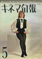 キネマ旬報 NO.340 1963年5月下旬号