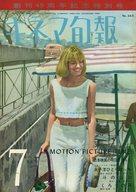 キネマ旬報 NO.343 1963年7月上旬特別号