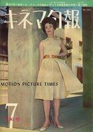 キネマ旬報 NO.344 1963年7月下旬号