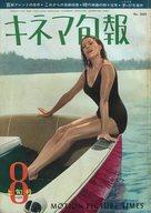 キネマ旬報 NO.345 1963年8月上旬号