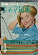 キネマ旬報 NO.364 1964年4月下旬号
