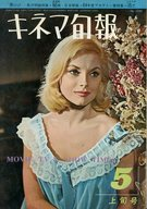 キネマ旬報 NO.390 1965年5月上旬号