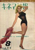 キネマ旬報 NO.396 1965年8月上旬号