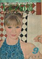 キネマ旬報 NO.398 1965年9月上旬号