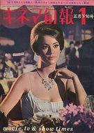 キネマ旬報 NO.407 1966年1月正月下旬号
