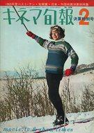 キネマ旬報 NO.408 1966年2月決算特別号