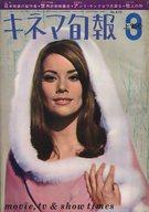 キネマ旬報 NO.410 1966年3月上旬号