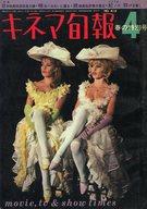 キネマ旬報 NO.412 1966年4月春の特別号