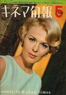 キネマ旬報 NO.414 1966年5月上旬号
