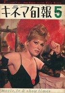 キネマ旬報 NO.415 1966年5月下旬号