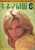 キネマ旬報 NO.416 1966年6月上旬号