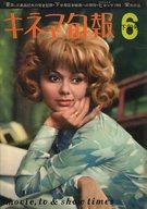 キネマ旬報 NO.417 1966年6月下旬号