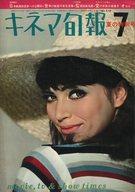 キネマ旬報 NO.418 1966年7月夏の特別号
