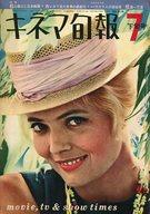 キネマ旬報 NO.419 1966年7月下旬号