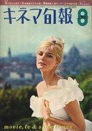 キネマ旬報 NO.420 1966年8月上旬号