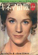 キネマ旬報 NO.422 1966年9月上旬号