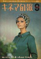 キネマ旬報 NO.423 1966年9月下旬号