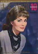 キネマ旬報 NO.424 1966年10月秋の特別号